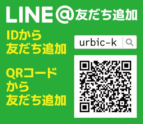 アービック建設のLINE@友だち追加